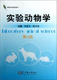 博雅系列精品教材:实验动物学(第4版)