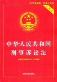 中华人民共和国刑事诉讼法(2015最新版 实用版 )