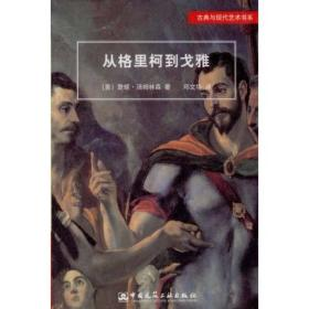 从格里柯到戈雅 古典与现代艺术书系