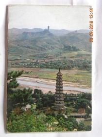 避暑山庄外八庙明信片(十张全.避暑山庄赠品)1976年