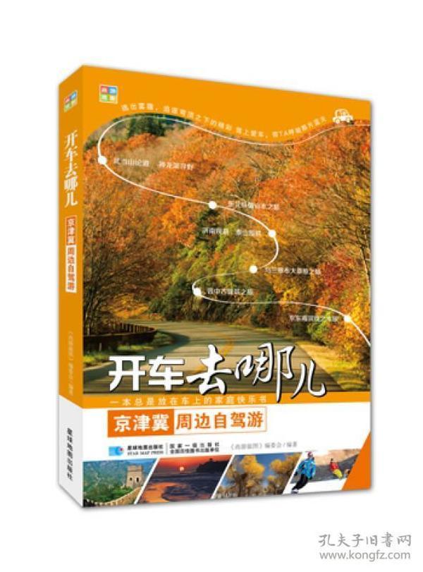 开车去哪:京津冀周边自驾游