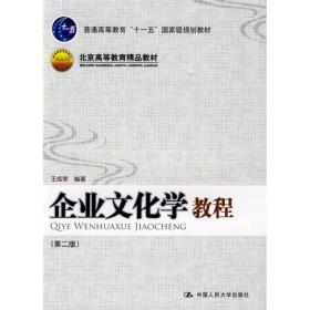 """普通高等教育""""十一五""""国家级规划教材·北京高等教育精品教材:企业文化学教程(第2版)"""