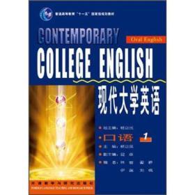 """普通高等教育""""十一五""""国家级规划教材:现代大学英语(口语1)"""
