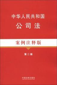 中华人民共和国公司法(案例注释版)(第2版)