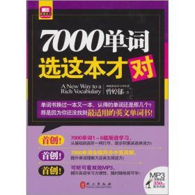 2011年英语达人系列:7000单词选这本才对