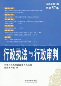 行政执法与行政审判(2013年第1集)(总第57集)