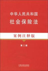法律法规案例注释版系列:中华人民共和国社会保险法(案例注释版)(第2版)
