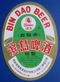 山东青岛滨岛啤酒特制--早期酒标甩卖--实拍-包真-店内更多--罕见--好多酒厂关闭了