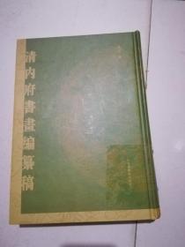 清内府书画编纂稿