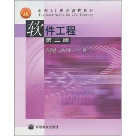 正版二手软件工程第二2版9787040146288