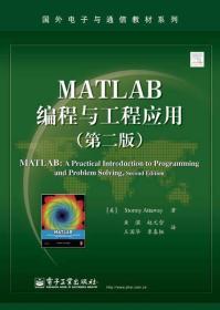 国外电子与通信教材系列:MATLAB编程与工程应用(第2版)