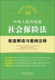 中华人民共和国社会保险法配套解读与案例注释