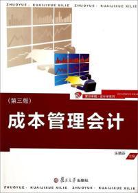 成本管理会计第三3版乐艳芬复旦大学出版社9787309106312