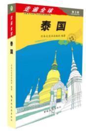 走遍全球:泰国(第3版)