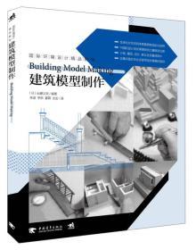 国际环境设计精品教程:建筑模型制作 9787515318653