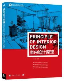 """室内设计原理/中国高等院校""""十二五""""环境设计精品课程规划教材"""