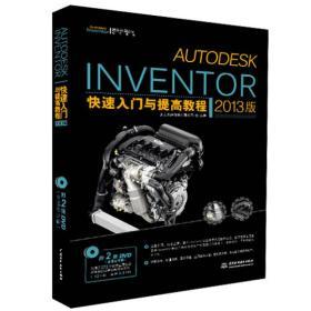 Autodesk Inventor快速入门与提高教程(2013版)