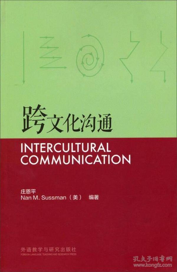 跨文化沟通(新经典高等学校英语专业系列教材)(英文版)