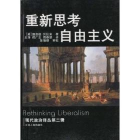 重新思考自由主义