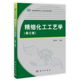 精细化工工艺学(第三版)/全国高等院校化工类专业规划教材
