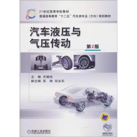 21世纪高等学校教材:汽车液压与气压传动(第2版)