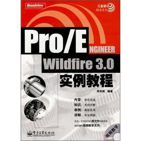 Pro/ENGINEER Wildfire3.0实例教程