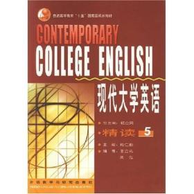 现代大学英语 精读5 杨立民 梅仁毅 外语教学与研究出版社 9787560029801s