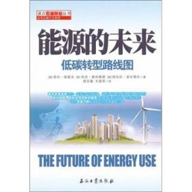 能源的未来:低碳转型路线图