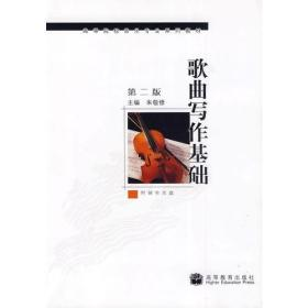 歌曲写作基础第二2版朱敬修高等教育出版社9787040281453