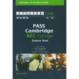正版包邮微残-水渍-新编剑桥商务英语·学生用书·中级(缺磁带)CS9787505829367