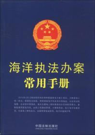 海洋执法办案常用手册法规应用研究中心 编