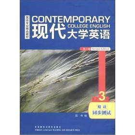 英语专业精品教材:现代大学英语(第2版)精读3同步测试