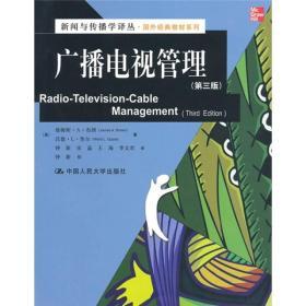 广播电视管理(第3版)