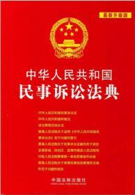 中华人民共和国法典整编·应用系列:中华人民共和国民事诉讼法典(最新升级版)