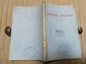 《毛泽东选集》第四卷介绍(第二集)