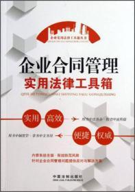 企业实用法律工具箱丛书:企业合同管理实用法律工具箱