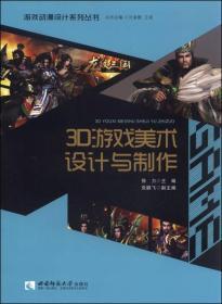 游戏动漫设计系列丛书:3D游戏美术设计与制作