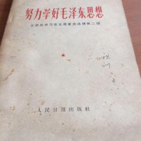 努力学好毛泽东思想