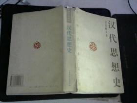 汉代思想史  内有画痕