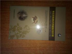 常见贸易濒危药用植物识别手册