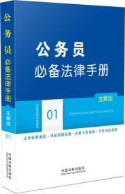 必备法律手册系列01:公务员必备法律手册(注解版)
