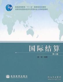 国际结算 梁琦 第二版 9787040266580 高等教导出版社