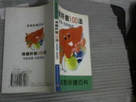 强健肝脏100法