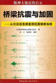 桥梁抗震与加固(日)坂神高速公路株式会社