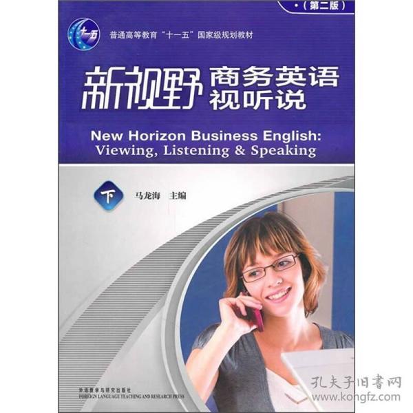 【正版二手旧书】新视野商务英语视听说第二2版下 马龙海 9787560095332 外语教学与研究出版社【团购优惠】