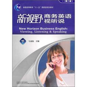 正版二手旧书新视野商务英语视听说第二2版下 马龙海 97875600953