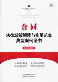 合同:法律政策解读与实用范本典型案例全书(最新升级版)