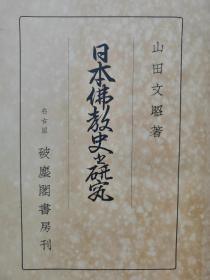 【孔网孤本 佛教史料】1934年(昭和9年)山田文昭 著《日本佛教史研究》硬精装1册全!