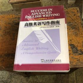 高级英语写作指南