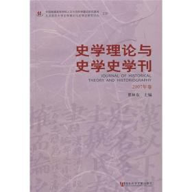 史学理论与史学史学刊 2007年卷 专著 瞿林东主编 shi xue li lun yu shi xue shi xue k